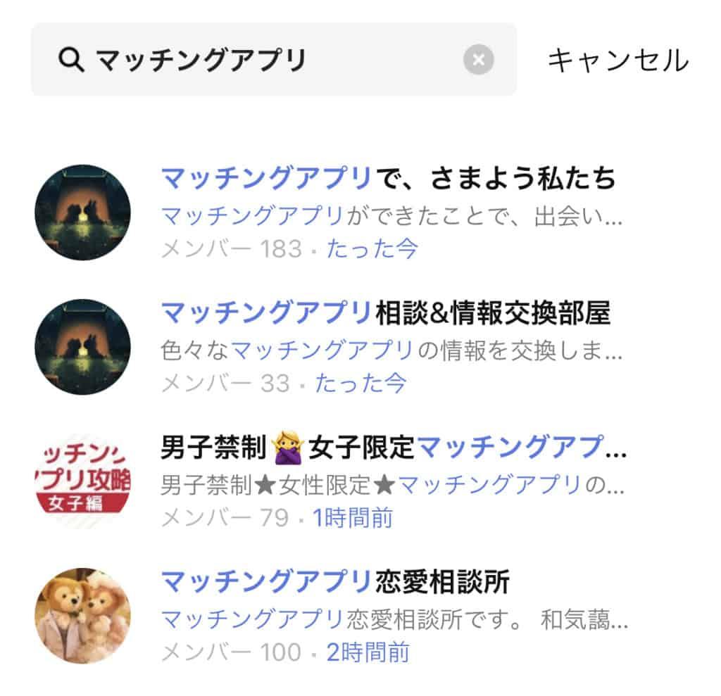 オープンチャットのマッチングアプリ