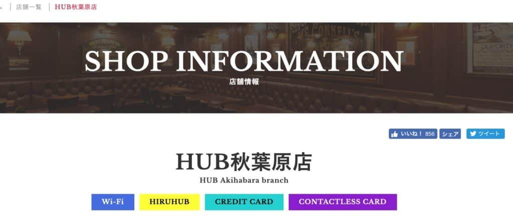 hub秋葉原店