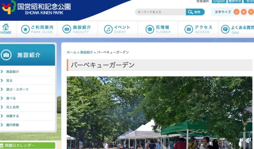 国営昭和記念公園バーベキューガーデン