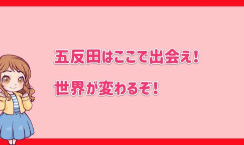 五反田の出会いのアイキャッチ画像
