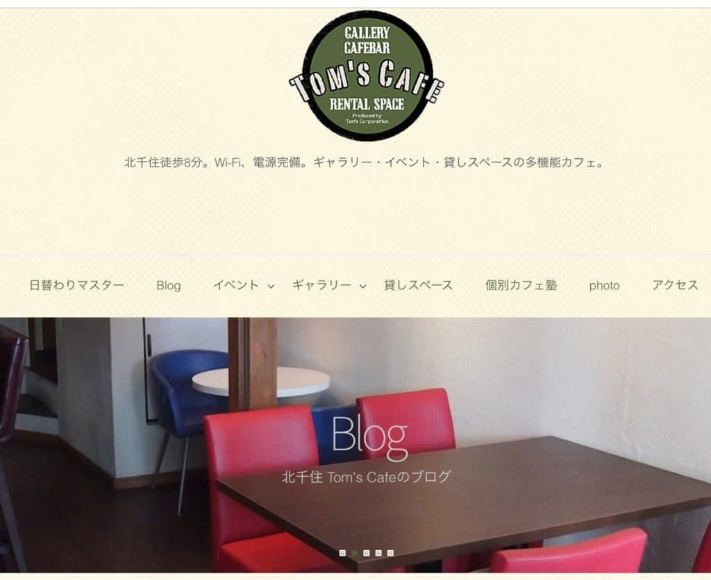 北千住 ギャラリーカフェバー Tom's Cafe(トムズカフェ)
