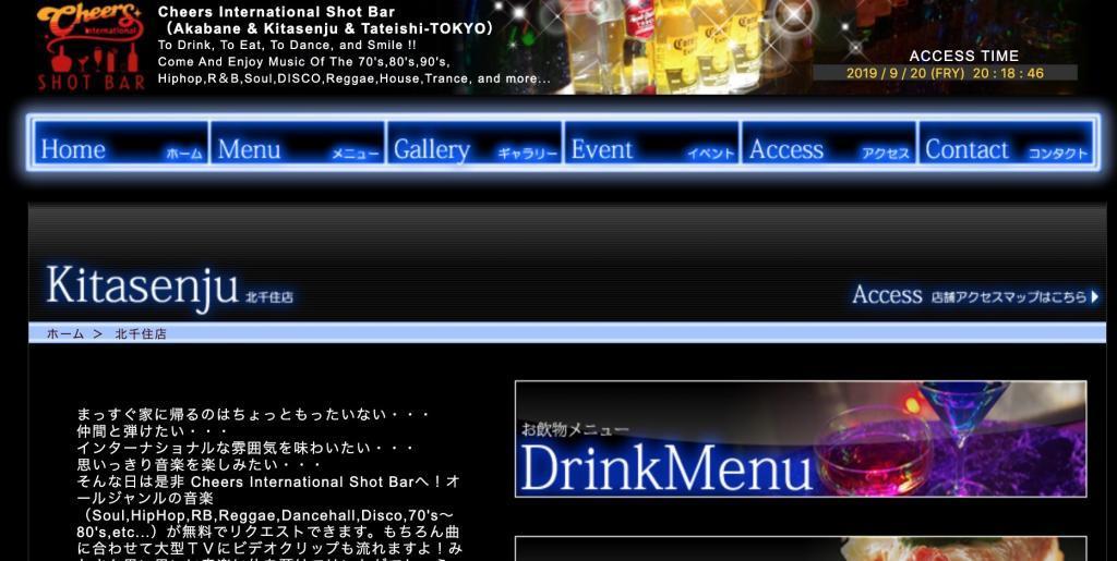Cheers International Shot Bar (チアーズインターナショナルショットバー) 北千住店