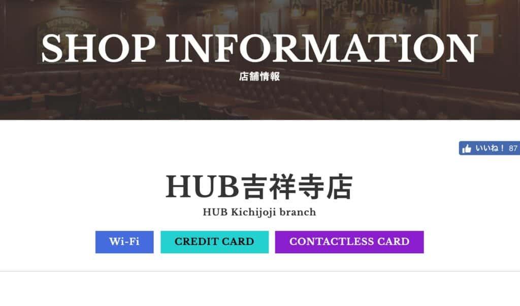 HUB(ハブ) 吉祥寺店