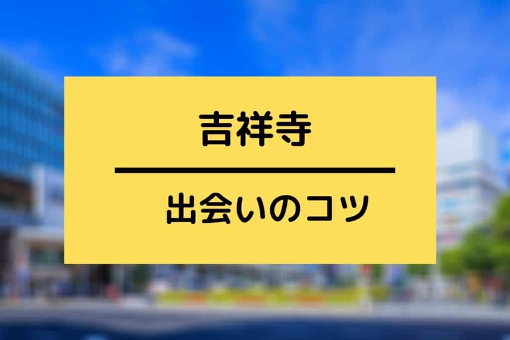 吉祥寺出会いのコツ