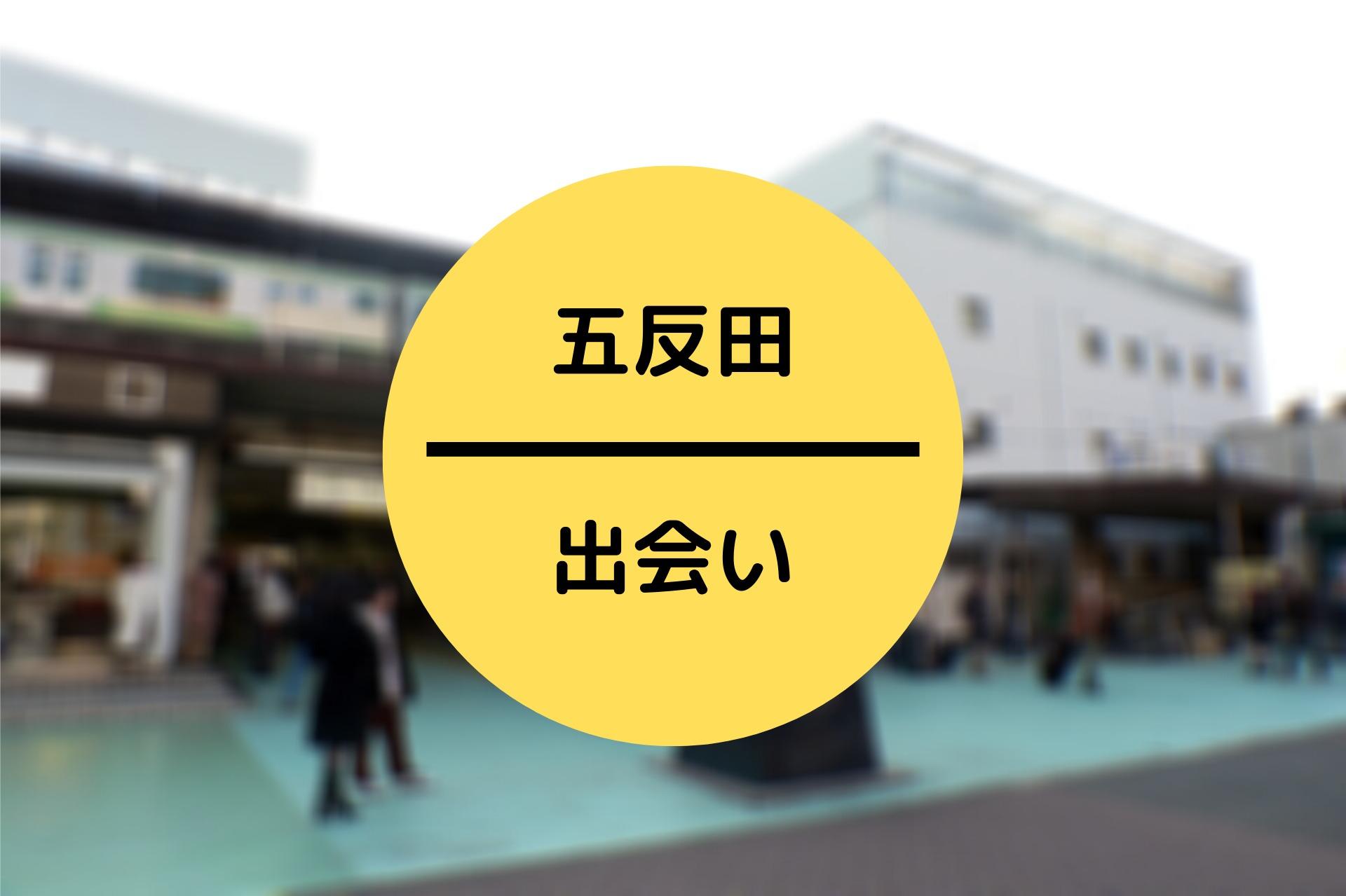 五反田の出会いの場