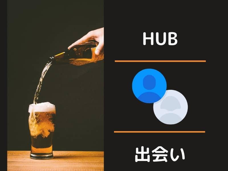 HUBの出会い