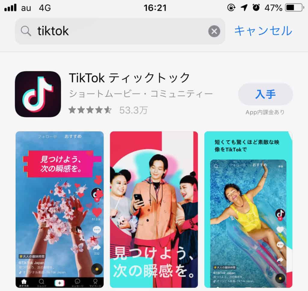 TikTokダウンロード