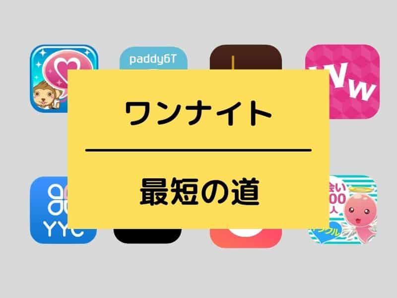 ワンナイトしやすい出会い系アプリ