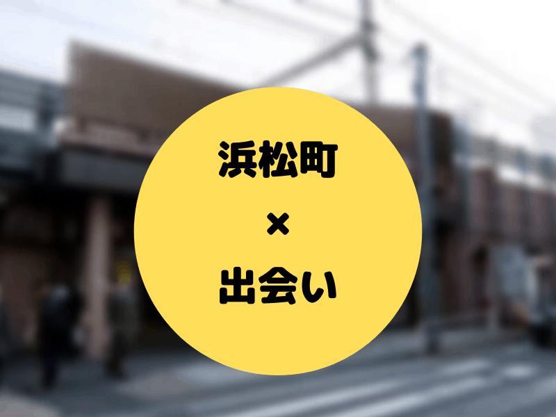浜松町出会い