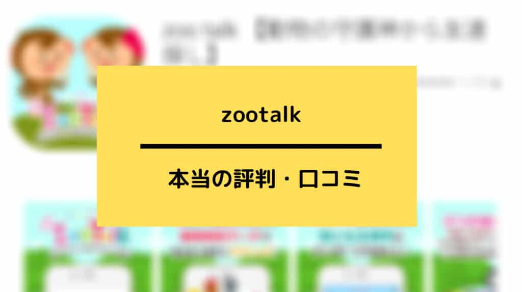 zootalk(ズートーク)の評判