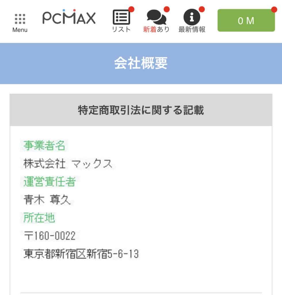PCMAX特定商取引の情報
