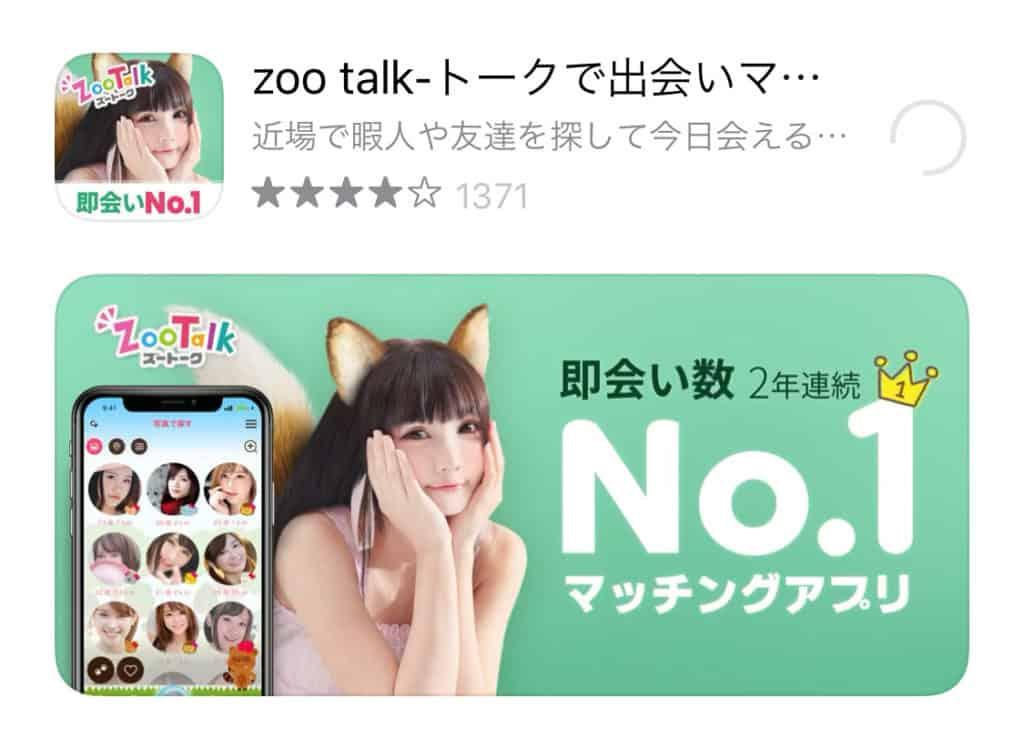 zootalk(ズートーク)