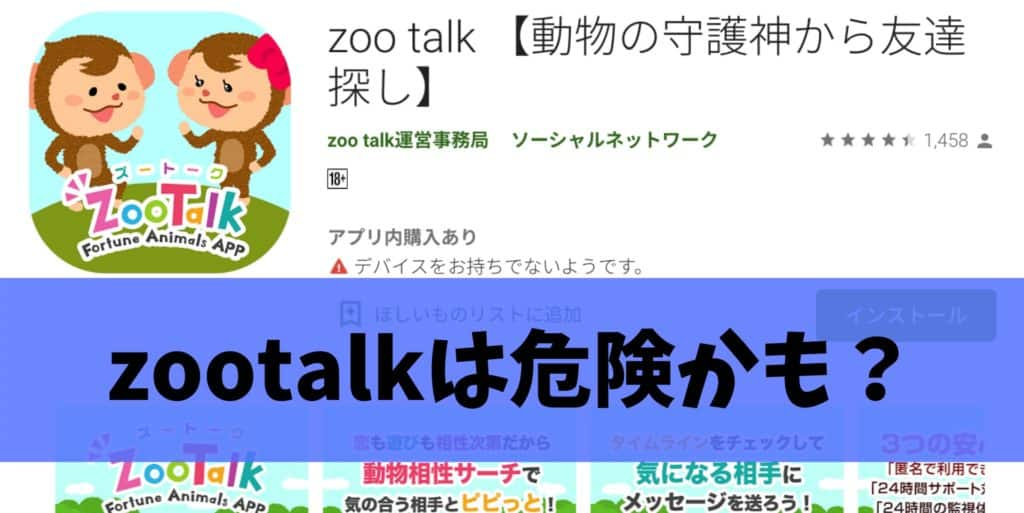 zootalk(ズートーク)危険