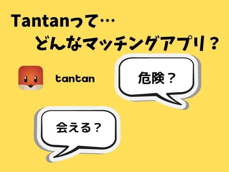tantanはどんなマッチングアプリか