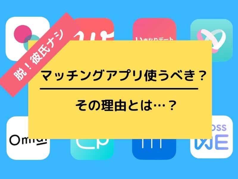 彼氏が欲しいならマッチングアプリを使う理由