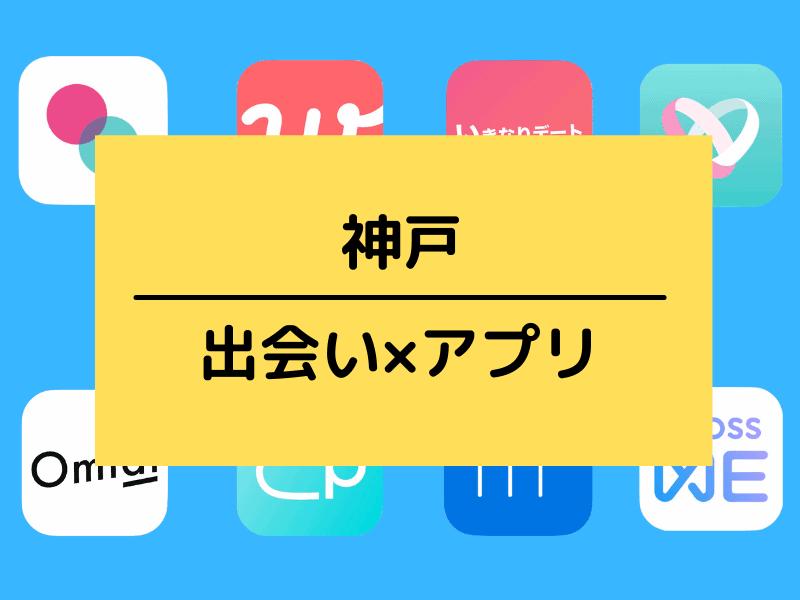 神戸のアプリの出会い