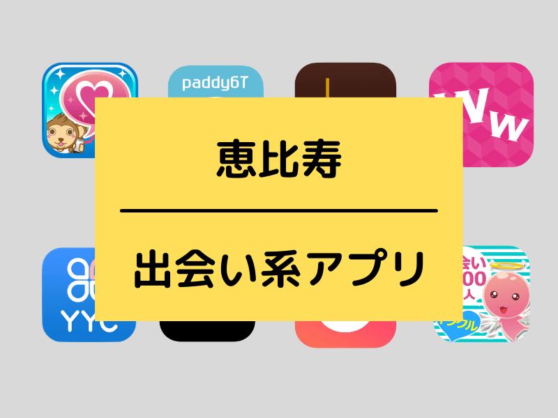 恵比寿の出会い系アプリ