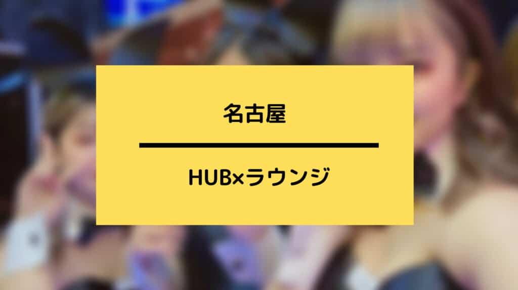 名古屋のHUBやラウンジ