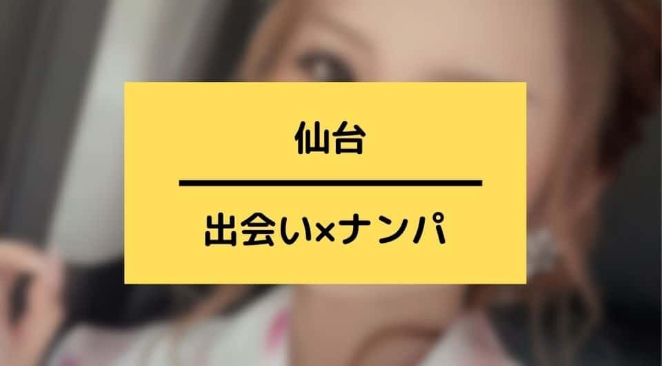 仙台の出会いナンパ