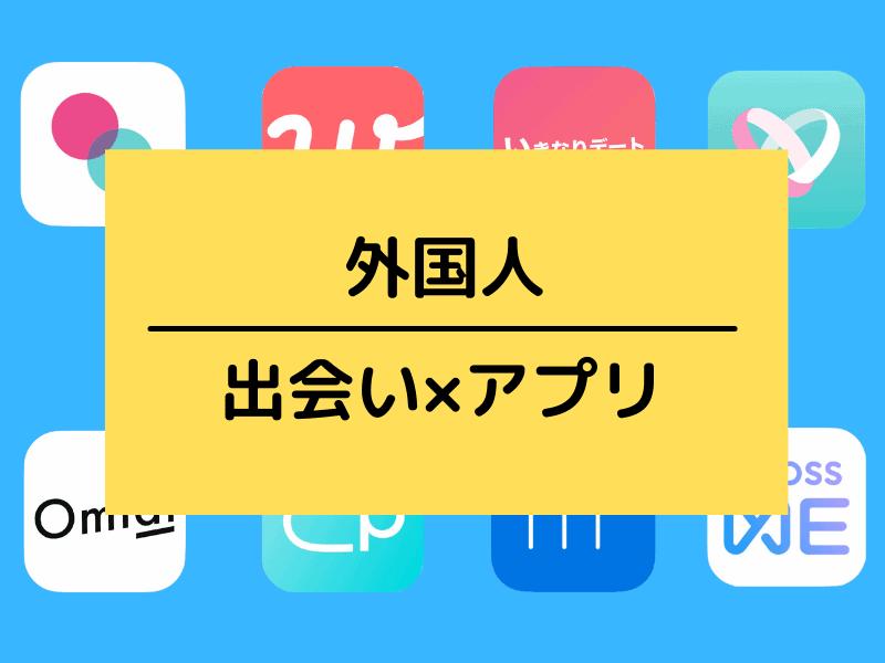 外国人出会いアプリ