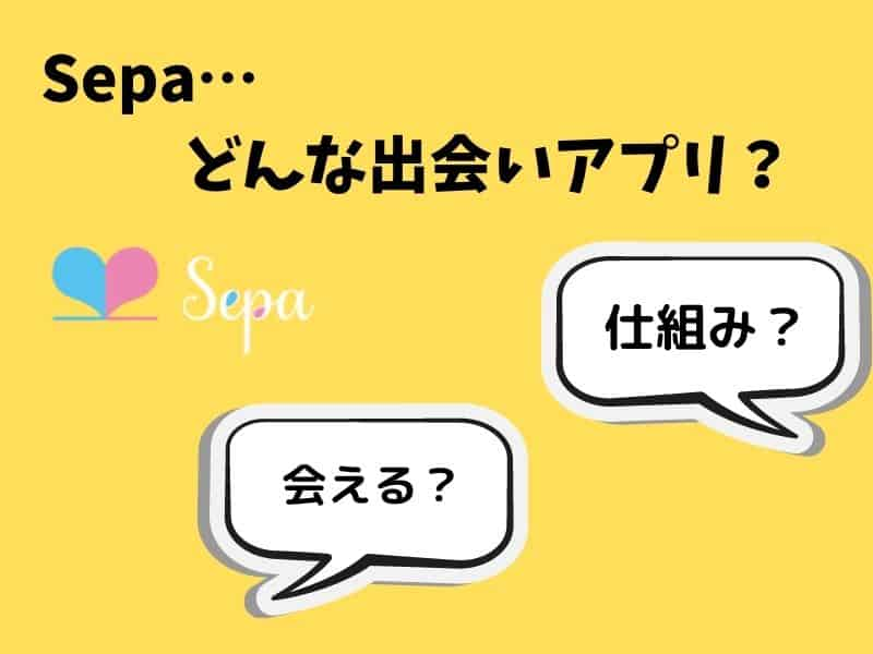 Sepaはどんなアプリ