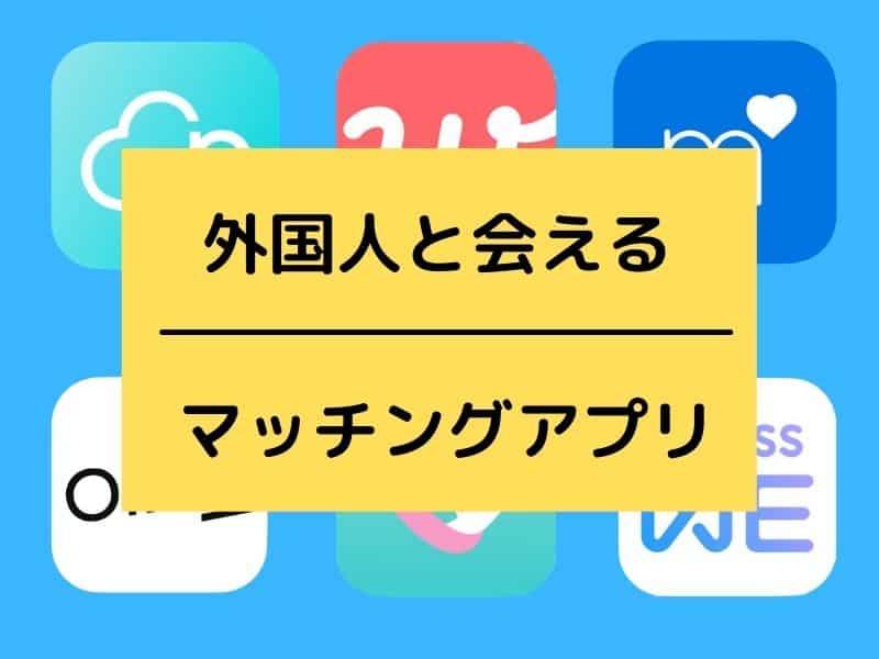 外国人と出会えるアプリ