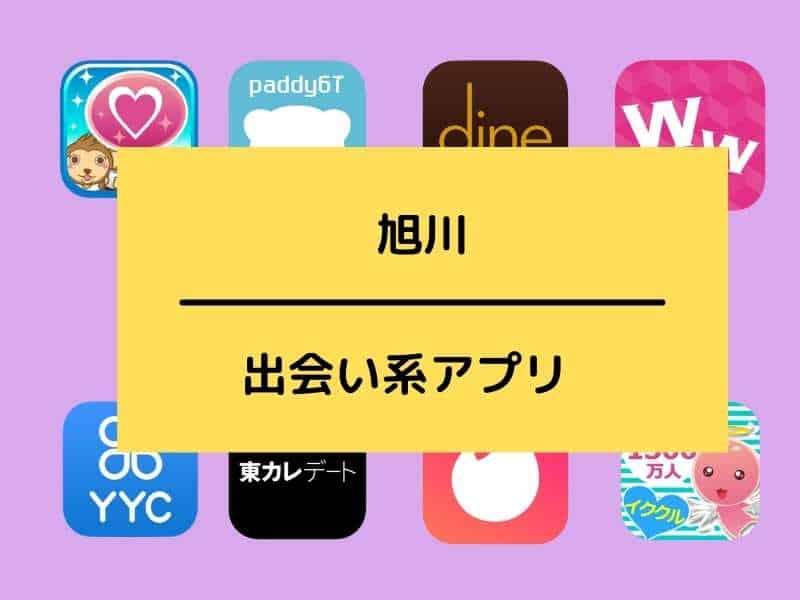 旭川でおすすめの出会い系アプリ