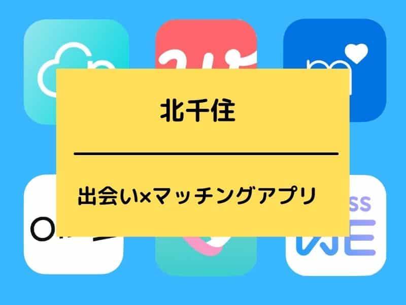 北千住マッチングアプリ