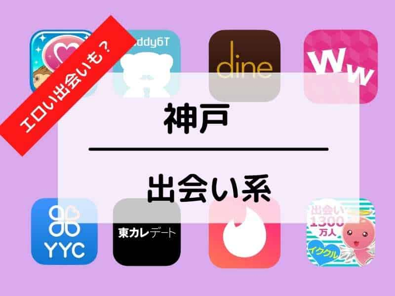 神戸市で会える出会い系アプリ