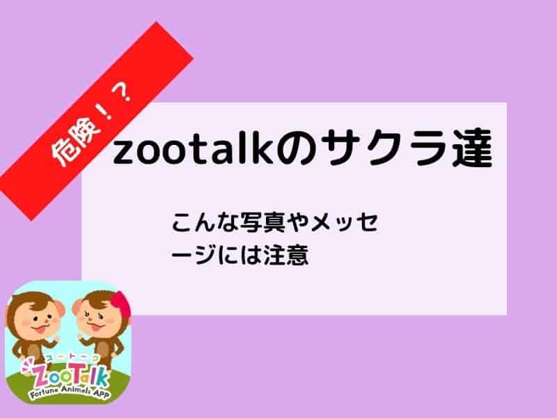 zootalk(ズートーク)トークにいるサクラ一覧