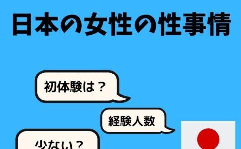 日本の女性のセックス事情