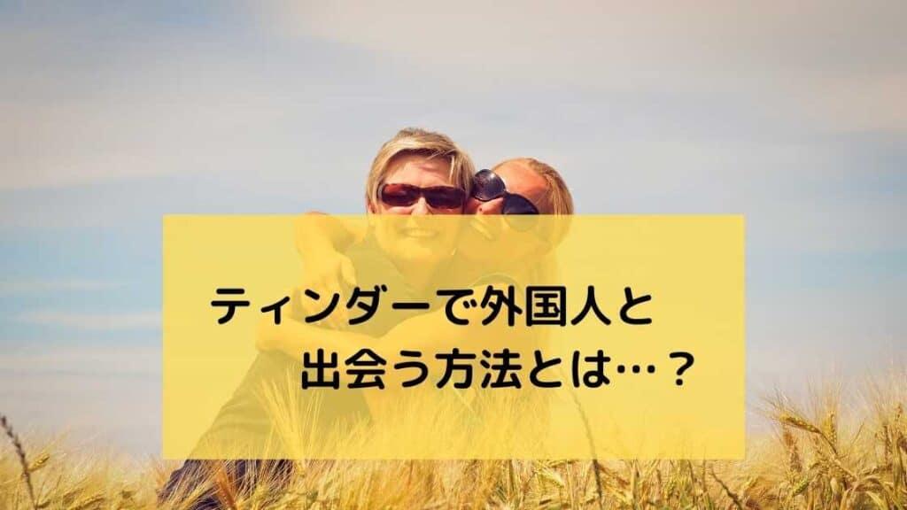 ティンダーで外国人と出会う方法