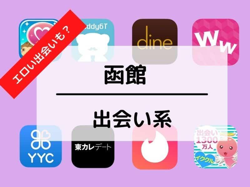 函館で出会いがある出会い系アプリ
