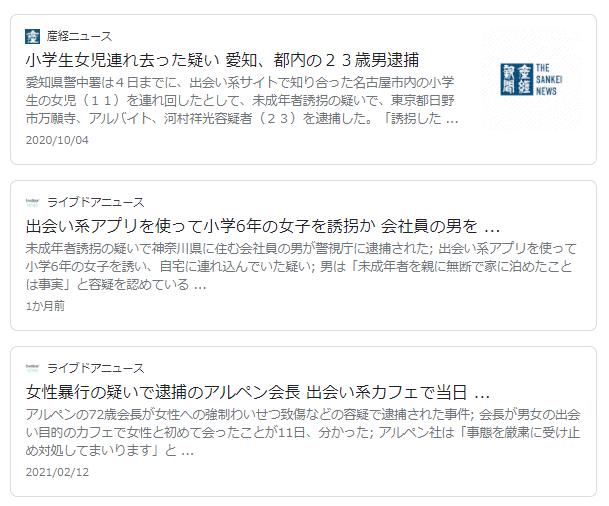 斉藤さんで起こった事件