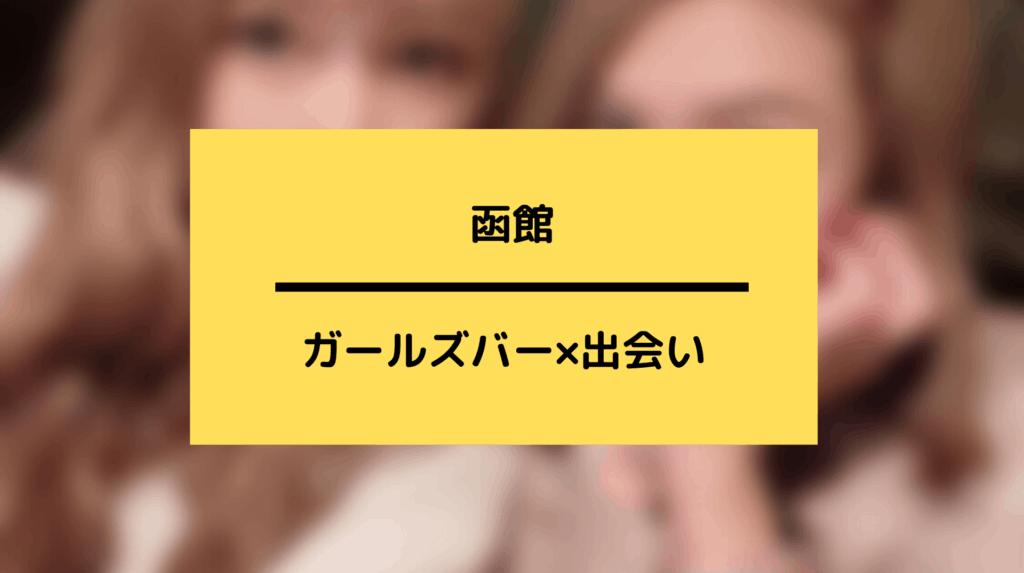 函館のガールズバーの出会い