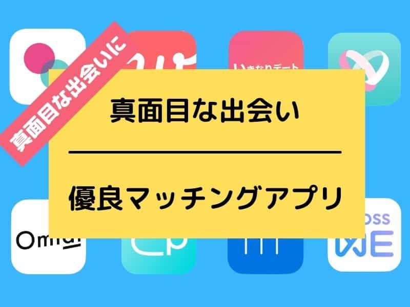 優良マッチングアプリ