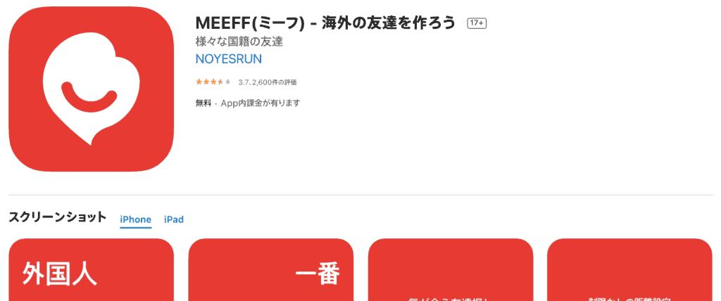 ミーフのアプリ画面