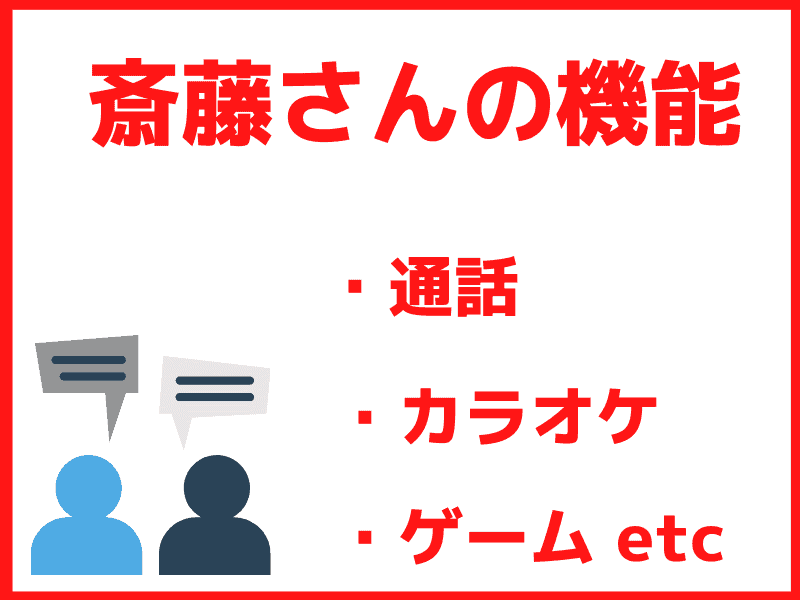 斎藤さんの機能紹介
