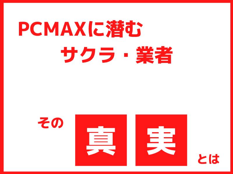 PCMAXに潜む業者の真実