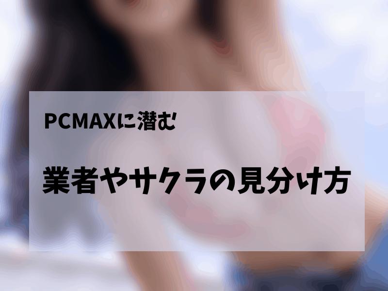 PCMAXに潜む業者の見分け方